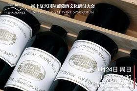 【会员专享】总经理亲临!玛歌酒庄年份垂直大师班 · 风土大会2019