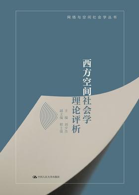 西方空间社会学理论评析(网络与空间社会学丛书) 刘少杰 人大出版社
