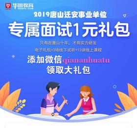 2019唐山迁安事业单位1元面试礼包