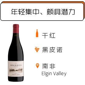 2017年香农酒庄黑皮诺干红葡萄酒 Shannon Pinot Noir 2017
