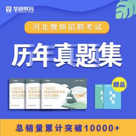 【畅销】河北教师招聘考试历年试题汇编