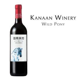 迦南美地小野马红葡萄酒, 中国 宁夏贺兰山东麓 Kanaan Wild Pony, Ningxia Helan Mountain