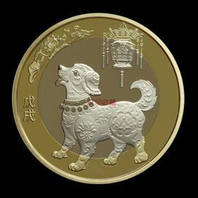 2018狗年生肖纪念币
