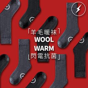 【袜子界的劳斯莱斯】日本 MILMUMU 银丝羊毛闪电袜,天然美利奴羊毛,内嵌银丝纤维,医用级别kang菌,保暖舒适防臭!