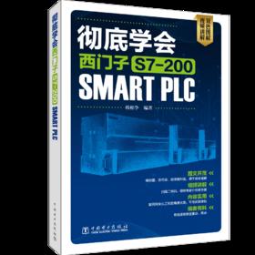 *彻底学会西门子S7-200 SMART PLC