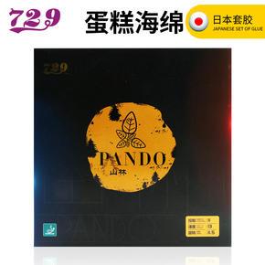 友谊729 山林Pando涩性套胶进口内能日本海绵反胶