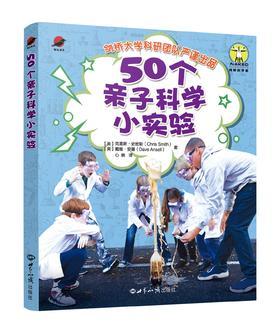 【新书首发】《50个亲子科学小实验》 译者心蛛