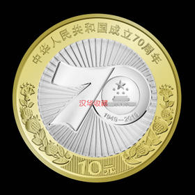 建国70周年纪念币 《新品》