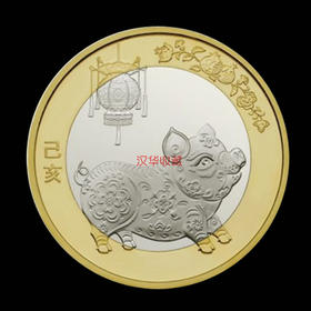 2019年猪年生肖纪念币