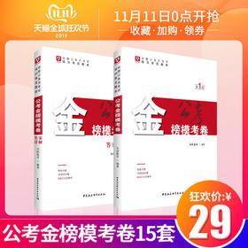 第1版--华图公务员考试培训指定题库--公考金榜模考卷+答案详解(两本塑封装)