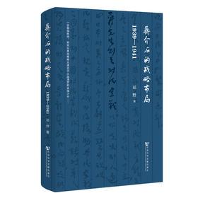 蒋的战略布局 汉唐阳光