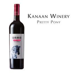迦南美地小马驹红葡萄酒,中国宁夏贺兰山东麓 Kanaan Winery Pretty Pony, China Ningxia Helan Moutain