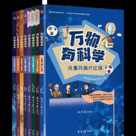《万物有科学》全8册-数理化天团科普读物,小学生的科学启蒙读物,生动有趣、易理解、紧密联系生活的科普书