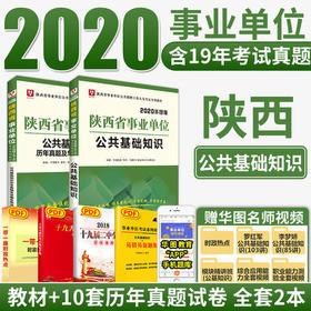 2020陕西省事业单位公开招聘工作人员考试 共基础知识教材+历年真题试卷 2本
