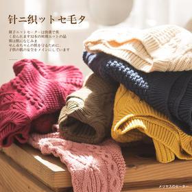 fx-亲子款,温柔慵懒的多色圆领麻花毛衣~dzx801