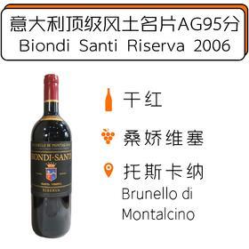 碧安帝山迪庄园布鲁诺蒙塔希诺珍藏干红葡萄酒2006 Biondi Santi Brunello di Montalcino DOCG Riserva 2006