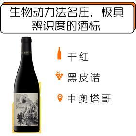 【1.23-1.28停发】火百合酒庄葡萄园黑皮诺干红葡萄酒2016