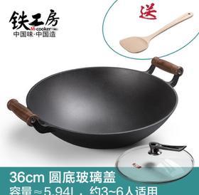 【锅具】铁工房双耳铁锅家用炒菜锅不粘锅手工铸铁炒锅老式无涂层生铁锅