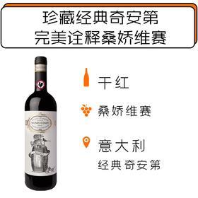 【1.23-2.1停发】2013年伦齐·康迪经典奇安帝珍藏干红葡萄酒 Nunzi Conti Chianti Classico Riserva DOCG  2013