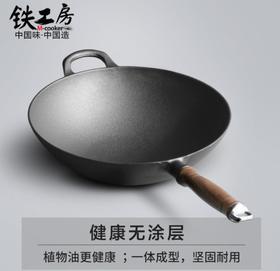 【锅具】铁工房铸铁炒锅 无涂层铸铁锅31cm胡桃木老式圆底生铁不粘炒菜锅