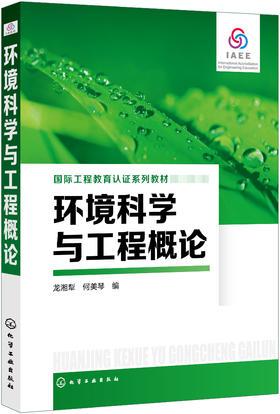 环境科学与工程概论