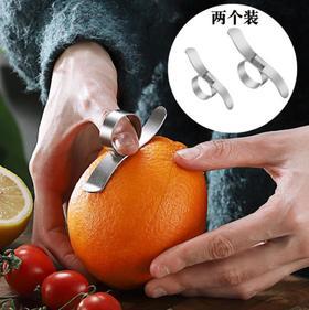 【厨房配件】304不锈钢开橙器 指环剥壳器橘子石榴橙子去皮器