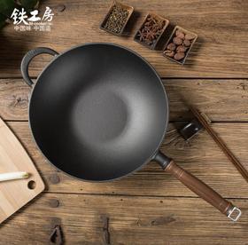 【锅具】铁工房电磁炉炒锅铁锅不粘锅无涂层少油烟铸铁炒锅30cm平底生铁锅