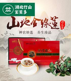 【竹山特产】金草堂神农神农架山地金线莲25g