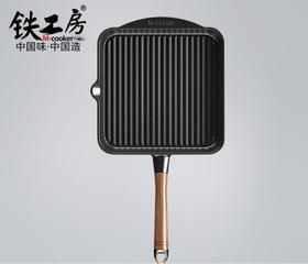 【锅具】铁工房铸铁牛排煎锅专用条纹家用平底锅小煎牛排锅无涂层不粘套装