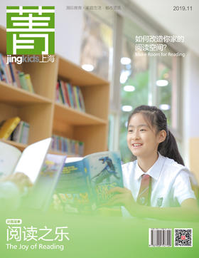 菁kids上海 2019年11月刊
