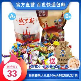 畅销糖果大礼包700g【送游牧小子乳酪一袋】