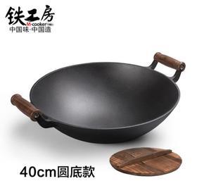 【锅具】铁工房 炒菜锅家用铸铁锅特大老式铁锅圆底加深双耳生铁炒锅40cm