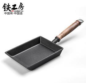 【锅具】铁工房无涂层玉子烧不粘加厚铸铁煎锅日式班戟千层鸡蛋卷厚蛋烧锅
