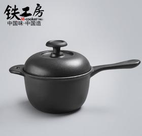 【锅具】铁工房宝宝辅食小奶锅不粘锅加厚铸铁珐琅锅婴儿煮粥泡面热奶锅16
