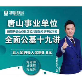 2019唐山事业单位全面公基十九讲(无纸质版资料邮寄)