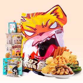 【三只松鼠_零食大礼包722g】网红爆款坚果休闲小吃饼干散装食品一箱