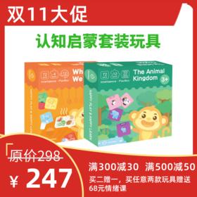 🎁🎁双十一大促【适合1-6岁】认知启蒙玩具套装《动物王国》+《今天吃什么》