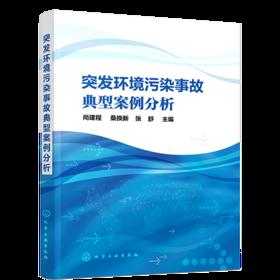 突发环境污染事故典型案例分析