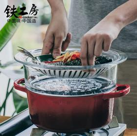 【锅具】铁工房珐琅蒸锅家用小铸铁炖锅加厚单层蒸屉24搪瓷汤锅煤气灶用