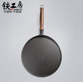 【锅具】铁工房 铸铁煎饼锅鏊子无涂层煎饼果子锅不粘家用平底烙饼煎锅28