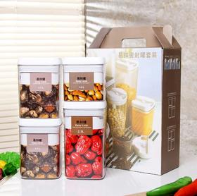 【厨房配件】塑料易扣罐 厨房奶粉罐糖果储物罐方 四件套