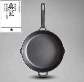 【锅具】铸铁锅平底锅煎锅煎蛋牛排锅无涂层不粘锅煎饼锅电磁炉通用