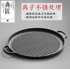 【锅具】铸铁牛排煎锅专业条纹牛排锅平底煎锅30cm无涂层加厚烧烤盘