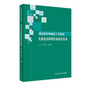 康复治疗师临床工作指南——系列丛书