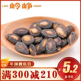 【满减参考价5.2元】椒盐西瓜子208g