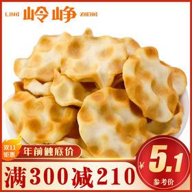 【满减参考价5.1元】酥脆小石头饼160g
