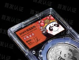 【限量】2020年熊猫银币雕刻师签名版