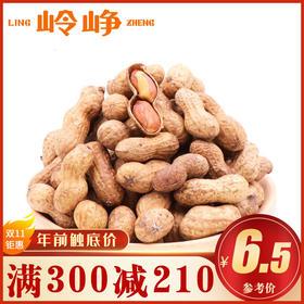 【满减参考价6.5元】水煮红糖味花生235g