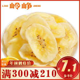 【满减参考价7.1元】香蕉干300g