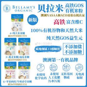 【有机高铁米粉】贝拉米有机益生元高铁米粉125g
